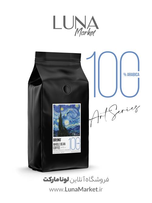 قهوه برونو 100 درصد عربیکا