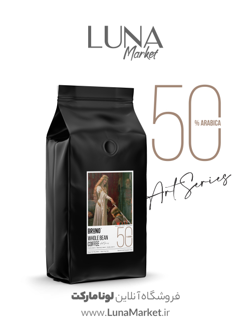 قهوه دان برونو مدل 50 عربیکا