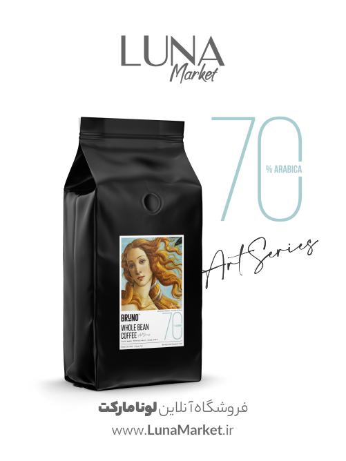قهوه دان برونو مدل 70 عربیکا