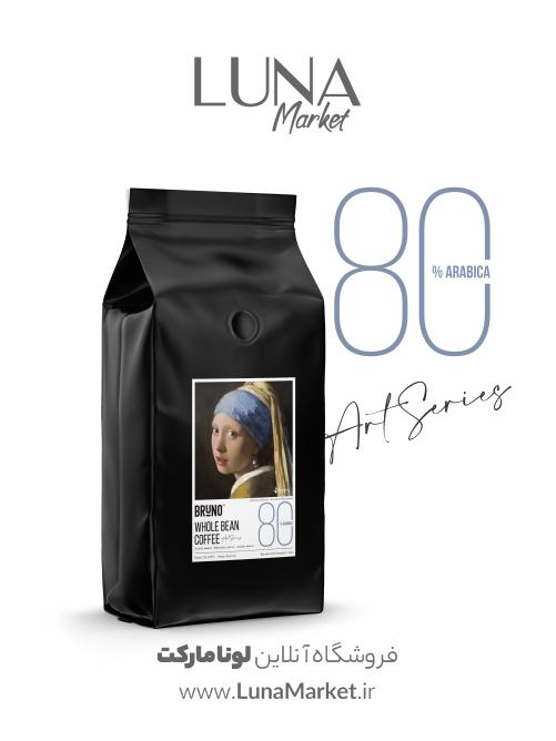 قهوه برونو 80 درصد عربیکا