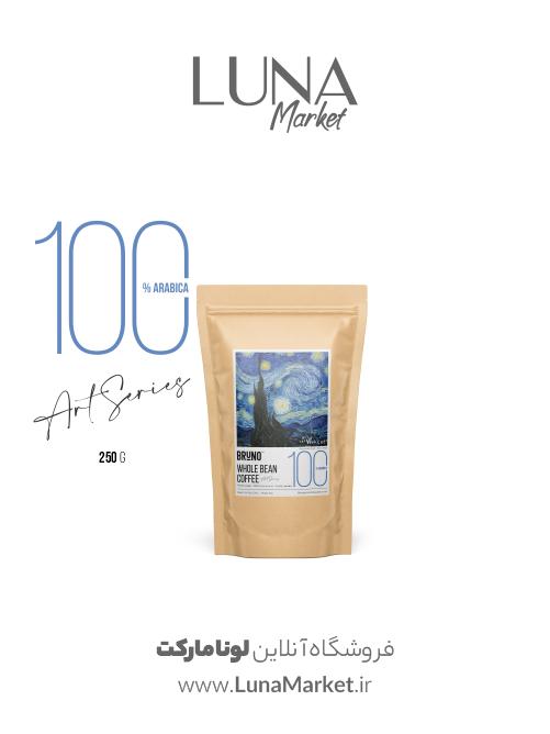 قهوه دان برونو مدل 100 عربیکا 250 گرمی