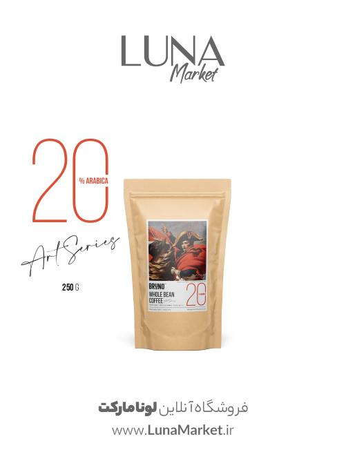 قهوه دان برونو مدل 20 عربیکا 250 گرمی