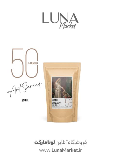 قهوه دان برونو مدل 50 عربیکا 250 گرمی